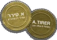 א.טירר עורכי דין ונוטריון
